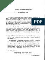 Shah 1957 Nāgarīpracāriṇī Patrikā varṣa 62 Nāth Siddhoṃ kī Prācīn Śilpamūrtiyāṁ
