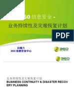 CISSP培训-8业务持续性及灾难恢复计划