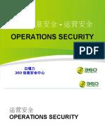 CISSP培训-7运营安全