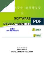 CISSP培训-4软件开发安全