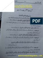 Ayate Maghfirat Aur Rahmat in Quran