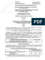 К-y-19-2 Типовая Технологическая Карта. Опрессовка Натяжных Зажимов На Сталеалюминиевых Проводах Сечением 240-700 Мм2