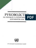 Руководство по переводу и редактированию документов ООН (1987 г.)