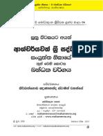 Sanyuththa Nikaya 3 Part 01