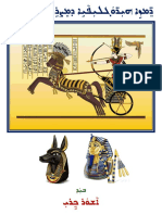 Ancient Egyptian Hieroglyphics Signs [Syriac] - Ashur Cherry