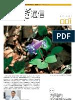 たまねぎ通信 MAY.2007.No.1