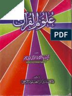 Uloom Ul Quran