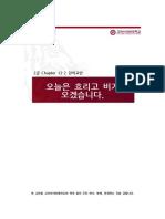 Quick_Korean_2_12-2