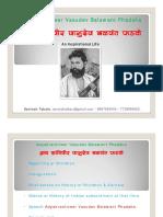 Adyakrantiveer Vasudev Balawant Phadake by Santosh Takale (2016)