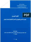 Egyptian-Code-for-Loads-2012.pdf