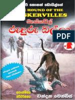 Sherlock Holmes 01 - Baskerville Ruduru Balla