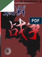 [日本]陆战史研究普及会《朝鲜战争》(上)