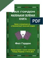Маленькая зелёная книга - Фил Гордон