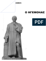 Igemon.pdf