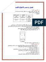 Separation_exercices.pdf