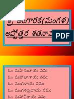 Budhanashtotharasathanamavalitelugul 151124133925 Lva1 App6891