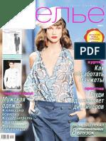 Ателье 2011'05.pdf