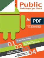AndroidGuide-v2