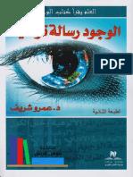 الوجود رسالة توحيد ـ د. عمرو شريف