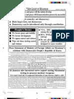 2010-06-12-MOFA-Press-Statement