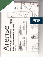 Ателье 2011'05 Выкройки.pdf
