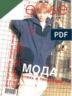 Ателье 2002'СВ