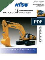 Буклет PC1250-7