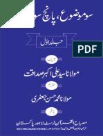 Dastan 1.1.pdf