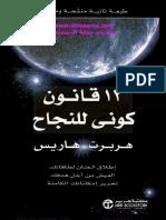 12 قانون كوني للنجاح.pdf