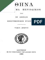 Αθηνά - Τόμοι 1 (1889) Έως 5 (1893) - Περιεχόμενα