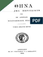 Αθηνά - Τόμοι 16 (1904) Έως 20 (1908) - Περιεχόμενα