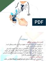 Sinusitis Dianosis & Treatment