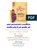 034 Munazrah Rafa Yadain Mein Ghair Muqalideen Ki Shikast