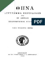 Αθηνά - Τόμοι 31 (1919) Έως 35 (1923) - Περιεχόμενα