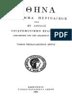 Αθηνά - Τόμοι 46 (1935) Έως 50 (1940) - Περιεχόμενα