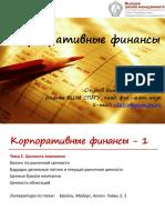 КФ1-2 2016.pdf