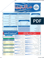 Admission Urdu - AIOU