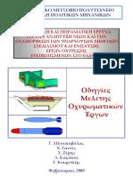 Οδηγίες Μελέτης Οχυρωματικών Έργων