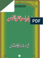 Mubadiyat e Aqida Tawhid - (URDU)