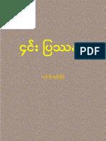 Dagon U Tun Myint - Legaung Issue(1)