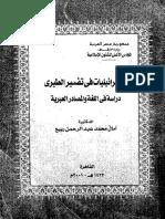 Www.alkottob.com-Israeli Interpretation Tabari Study in Language and Hebrew Sources