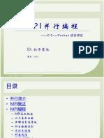 MPI_C,C++,Fortran_Bind
