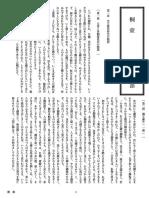 The Tale pf Genji Chapter 01 Kiri Tubo