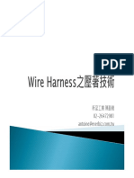 Wire Harness & Cable Assembly_壓著技術