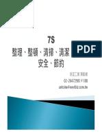 新呈工業7S介紹