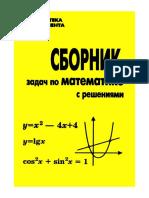 COLECCION PROBLEMAS MATEMATICOS-1997.pdf