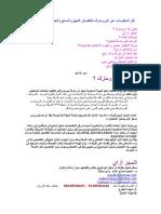 كل المعلومات عن البرومترك بالتفصيل للأطباء.doc