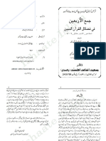 جمع الاربعین فی الفضائل القرآن.pdf