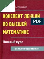 CONFERENCIAS SOBRE MATEMATICAS SUPERIORES.pdf