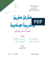 كتاب الاسلامية للسادس الابتدائي 2016 2017